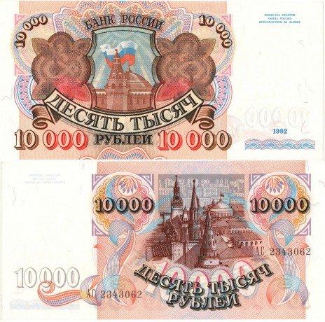 купить 10000 рублей 1992 ПРЕСС