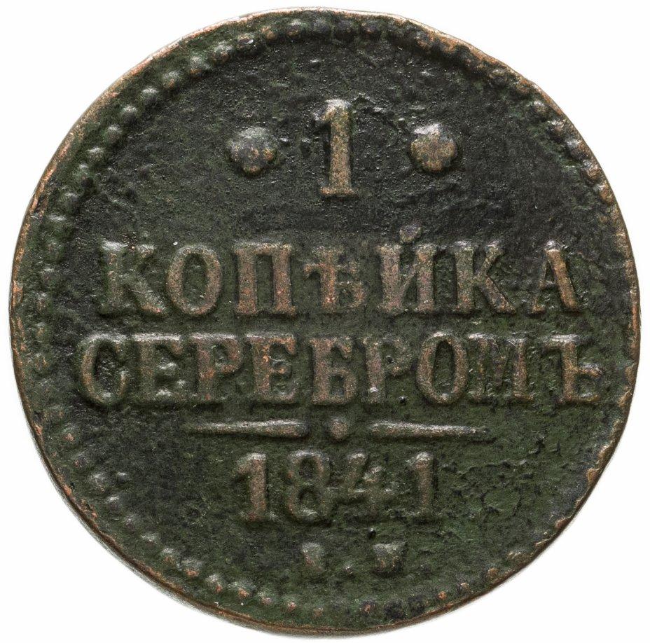купить 1 копейка 1841 ЕМ