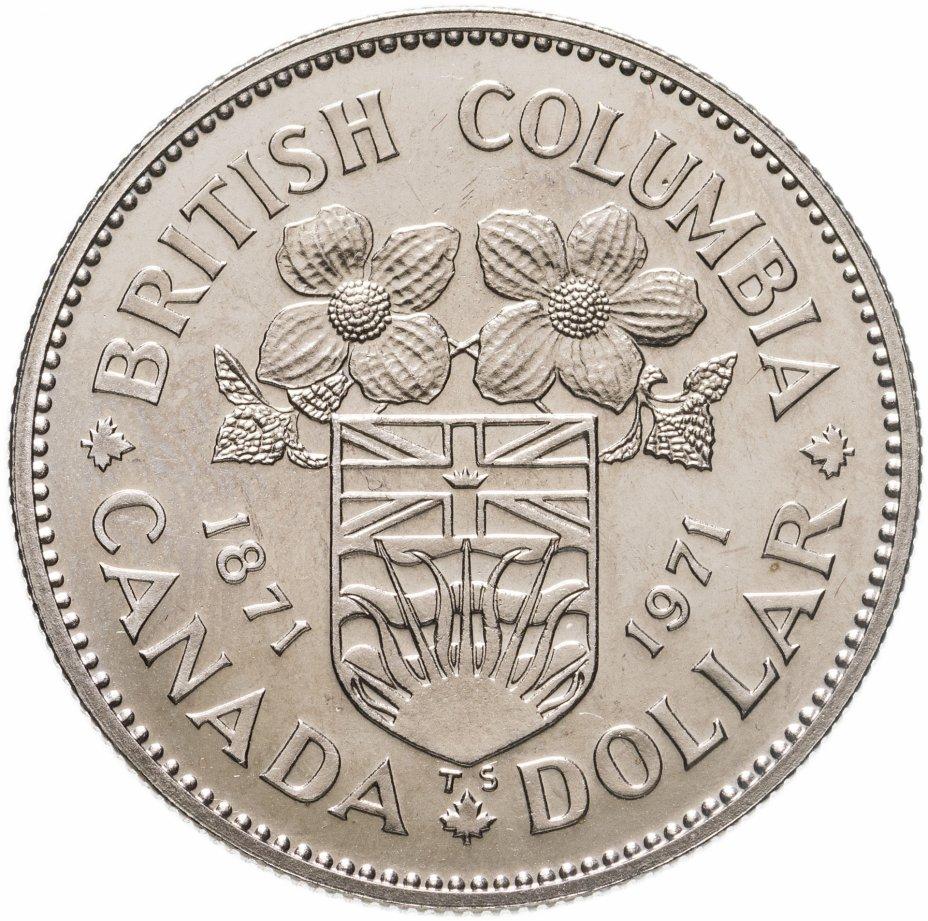 купить Канада 1 доллар (dollar) 1971 100 лет со дня присоединения Британской Колумбии
