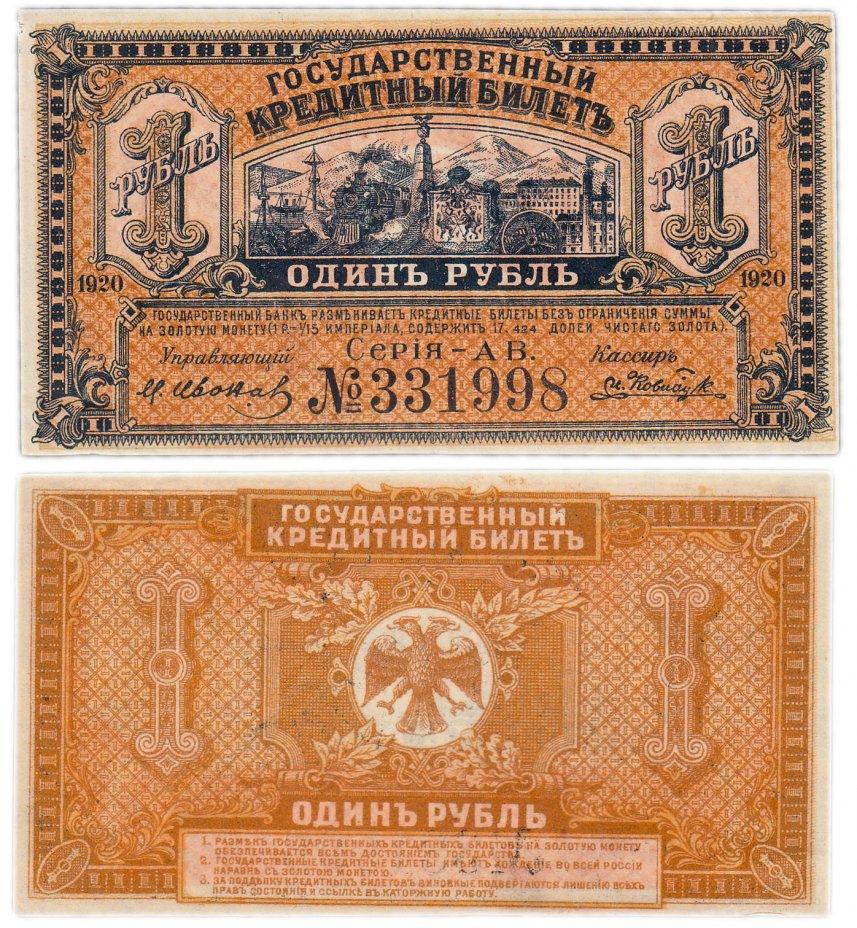 купить Медведев 1 рубль 1920 Временное правительство Дальнего Востока