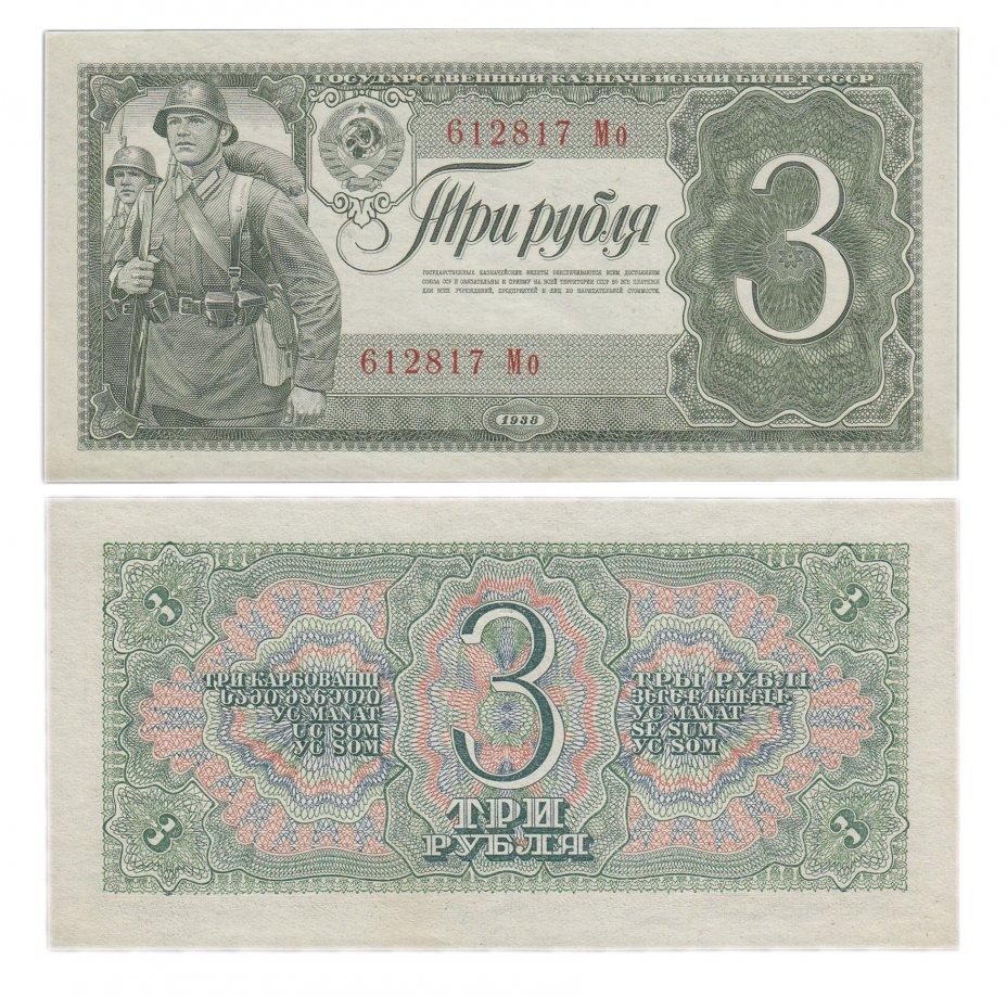 купить 3 рубля 1938 тип литер Большая/маленькая