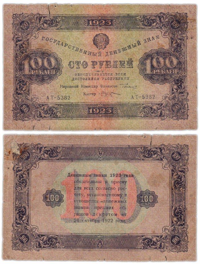 купить 100 рублей 1923 (2-й выпуск) наркомфин Сокольников