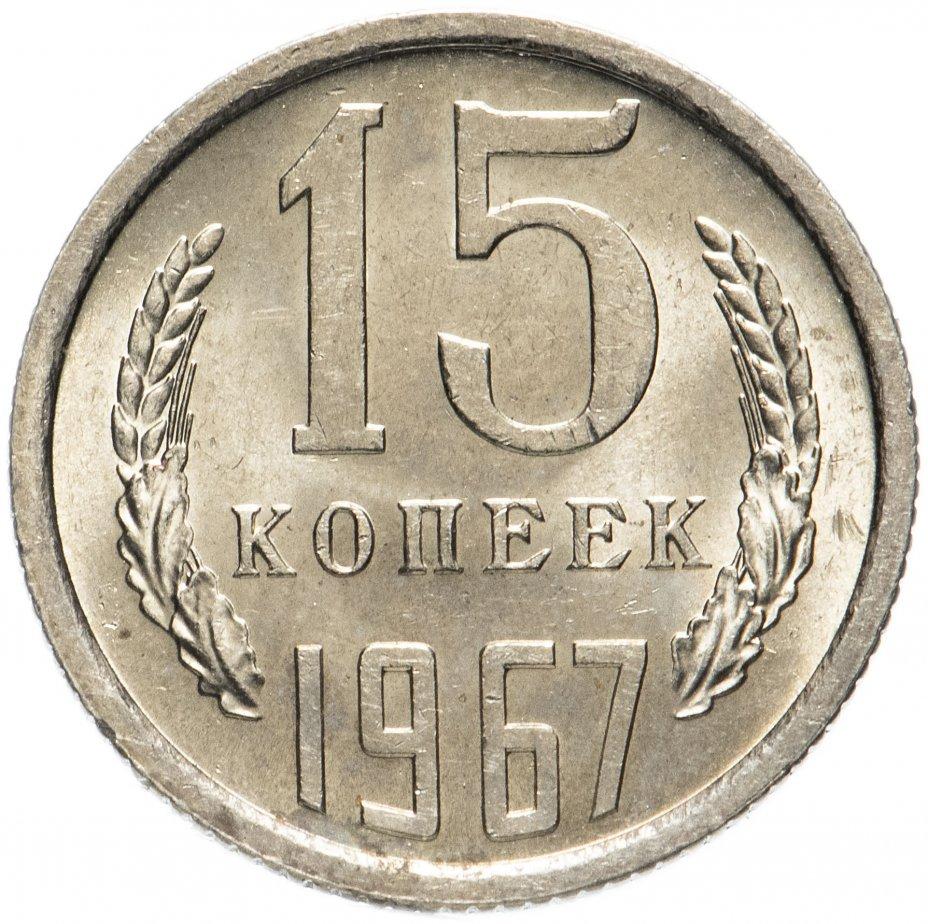 купить 15 копеек 1967 со штемпельным блеском