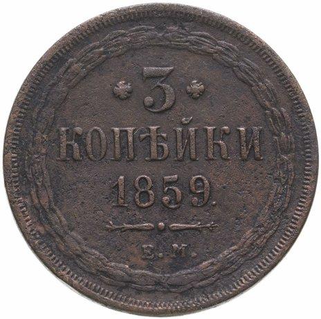 купить 3 копейки 1859 ЕМ  старого образца (1849-1857)