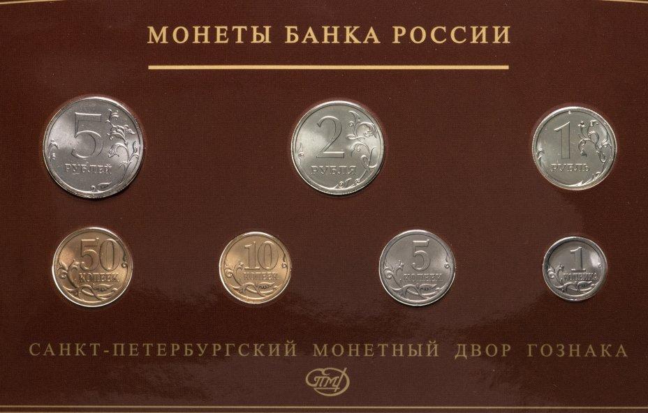 купить Годовой набор Банка России 2008 года СПМД (7 монет в буклете)