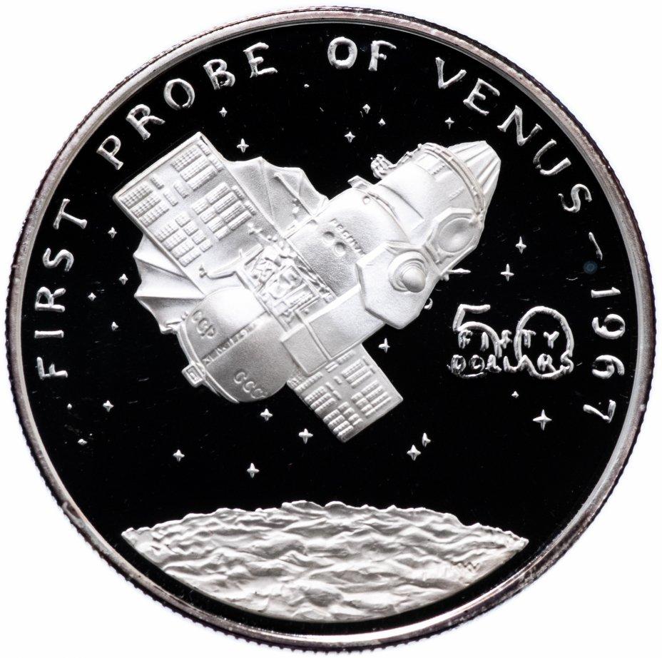 """купить Маршалловы острова 50 долларов 1989 """"Освоение космоса - Взятие первых проб грунта с Венеры"""""""