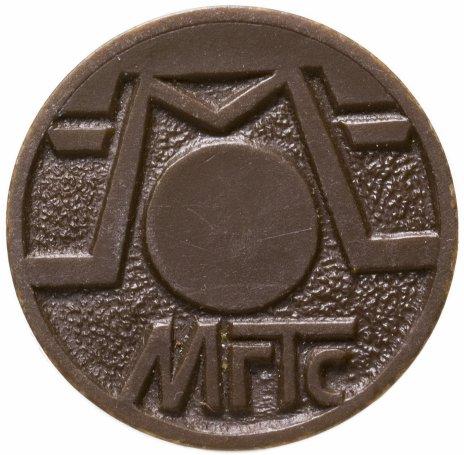 купить Жетон для таксофонов Московской городской телефонной сети (МГТС) 1993-2003 гг