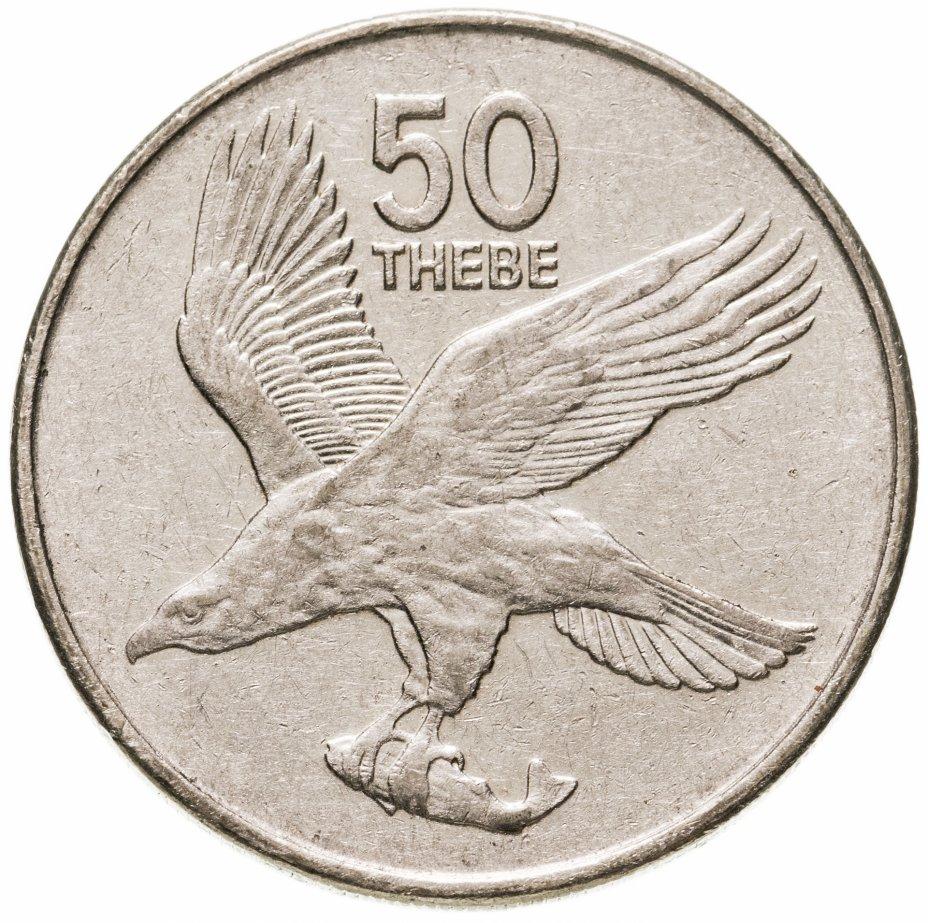 купить Ботсвана 50 тхебе (thebe) 1991