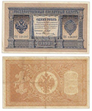 купить 1 рубль 1898 Шипов (длинный номер), выпуск Царского правительства