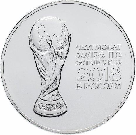 "купить 3 рубля 2018 СПМД ""Чемпионат мира по футболу FIFA 2018"""
