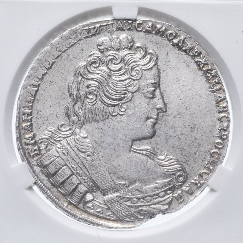 купить 1 рубль 1733  без броши на груди, крест державы простой в слабе ННР MS61
