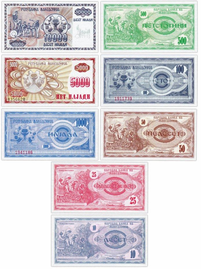 купить Македония - набор 8 банкнот 10, 25, 50,100, 500, 1000, 5000, 10000 динар 1992 год