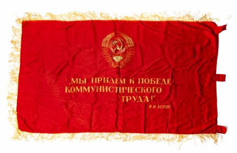 """купить Знамя """"Переходящее знамя за высокие показатели в социалистическом соревновании"""", ткань, бахрома, печать, СССР, 1980-1990 гг."""