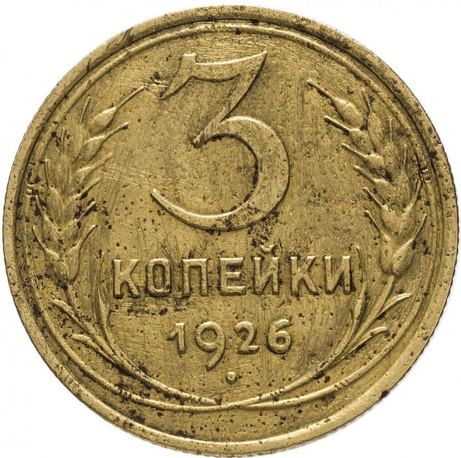 купить 3 копейки 1926 перепутка (без круговой надписи, аверс 3 копеек 1935)