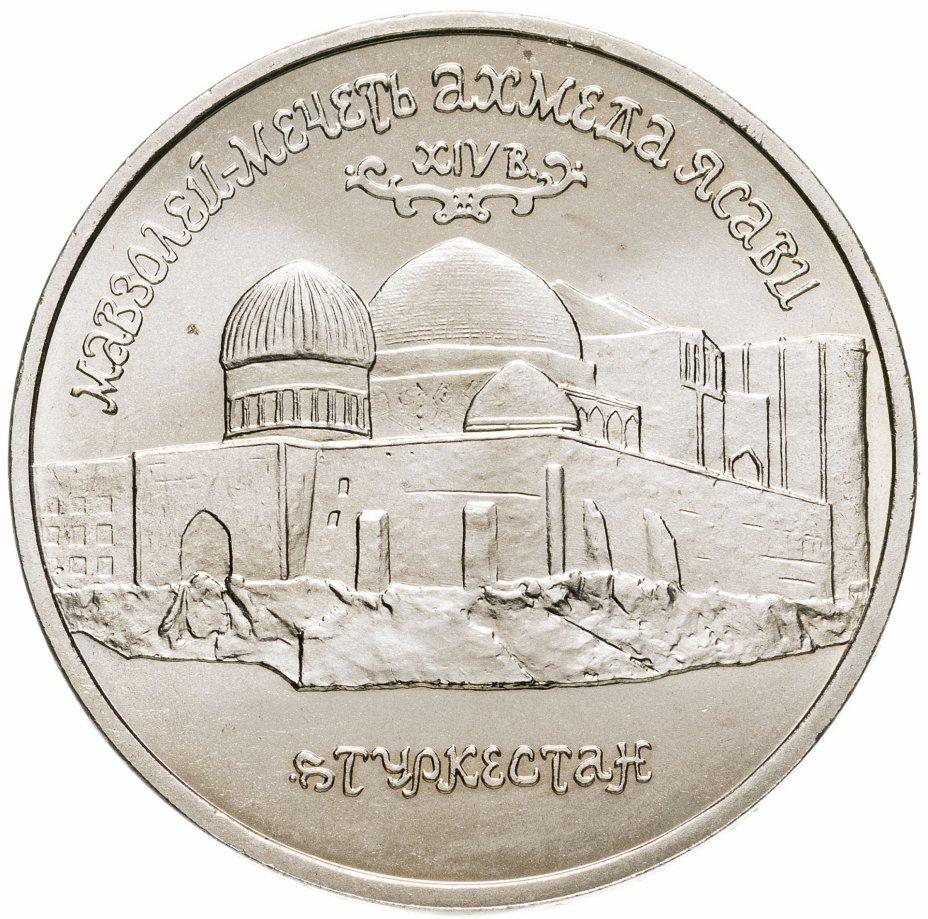 """купить 5 рублей 1992 ЛМД """"Мавзолей-мечеть Ахмеда Ясави в г. Туркестане"""""""