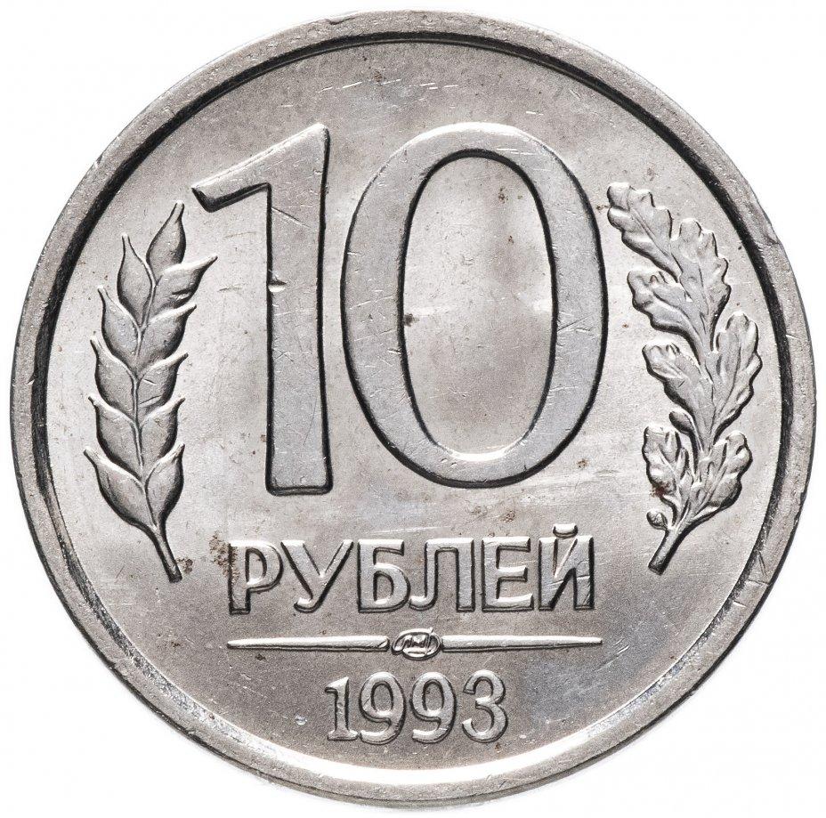 купить 10 рублей 1993 ЛМД немагнитные, со штемпельным блеском