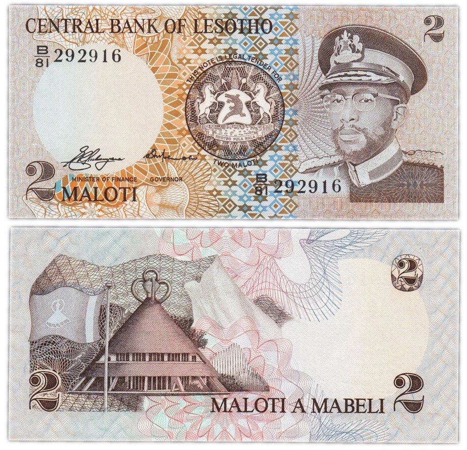 купить Лесото 2 малоти 1981 (Pick 4a)