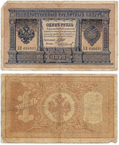 купить 1 рубль 1898 Шипов, длинный номер