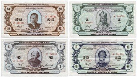 купить Набор Уральских франков 1991 года, 1, 5, 10 и 50 (4 боны)