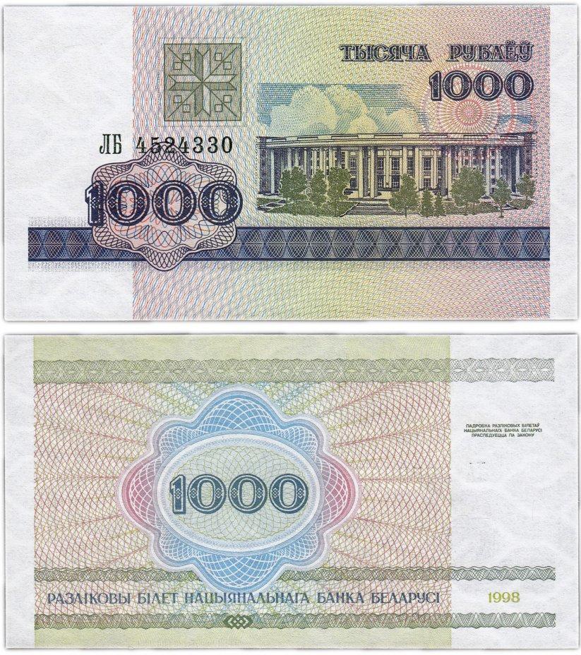 купить Беларусь 1000 рублей 1998 (Pick 16)