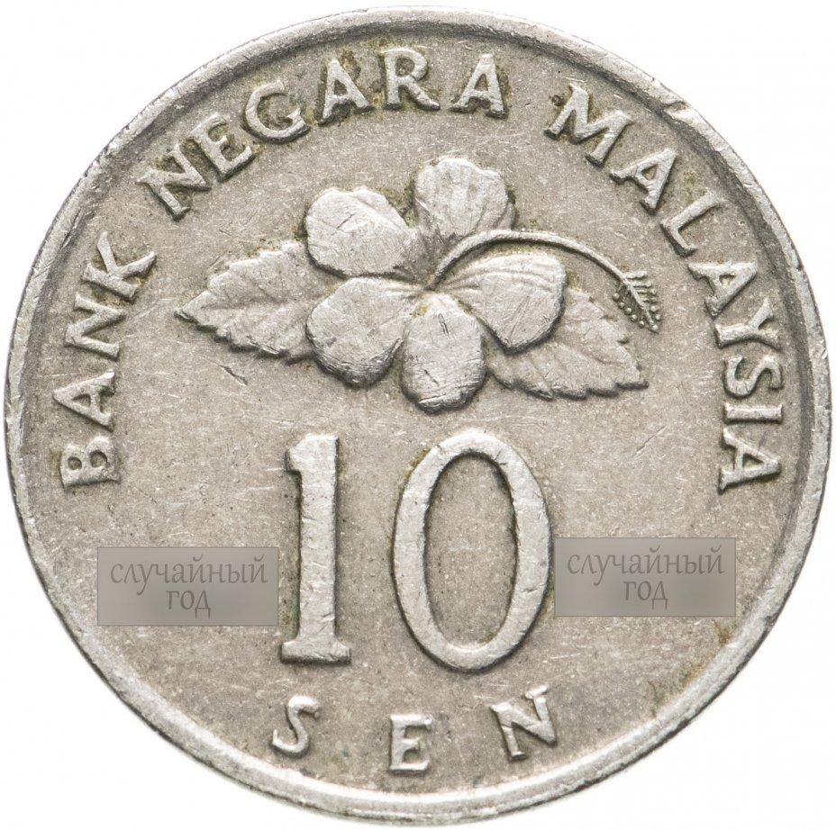 купить Малайзия 10 сенов (sen) 1989-2011, случайная дата