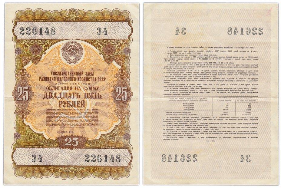 купить Облигация 25 рублей 1957 Государственный заем развития народного хозяйства СССР