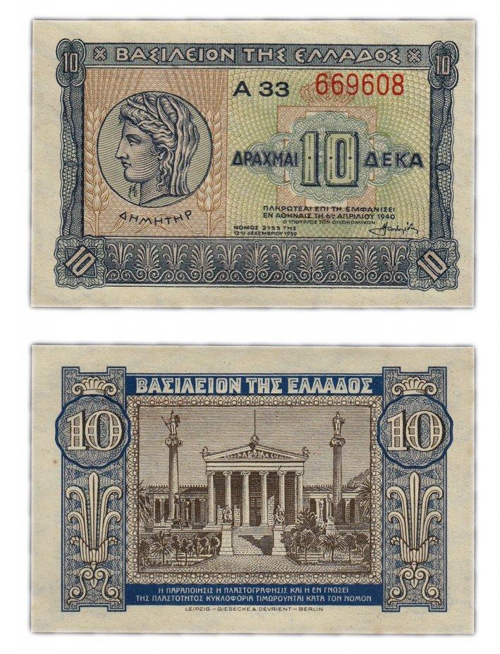 купить Греция 10 драхм 1940 (Pick 314)