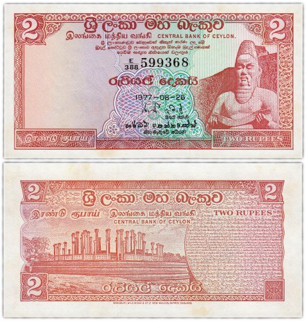 купить Цейлон 2 рупии 1977 год Pick 72Ab