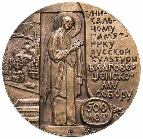 """купить Медаль """"500 лет Благовещенскому собору"""" 1989 г., СССР"""