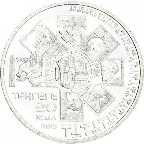"""купить Казахстан 50 тенге 2013 """"20 лет введению национальной валюты"""""""