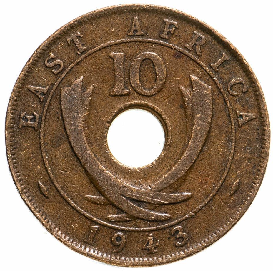 купить Британская Восточная Африка 10 центов (cents) 1943