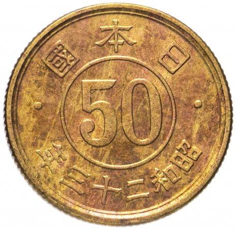 купить Япония 50 сенов (sen) 1947-1948 периода правления Хирохито (Сёва)