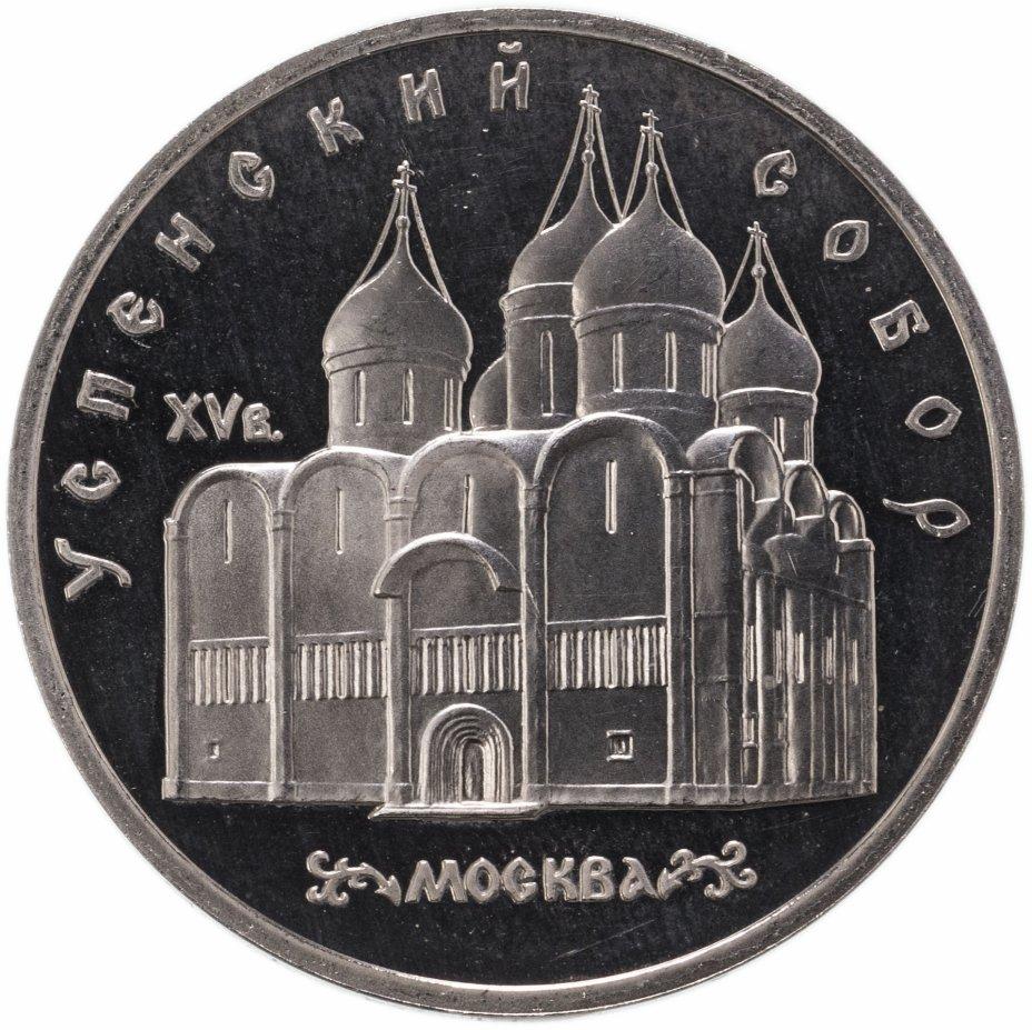 """купить 5 рублей 1990 Proof """"Успенский собор в Москве"""""""