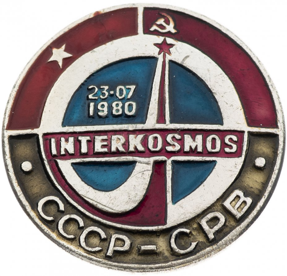 купить Значок Интеркосмос СССР - СРВ  23.07.1980  (Разновидность случайная )