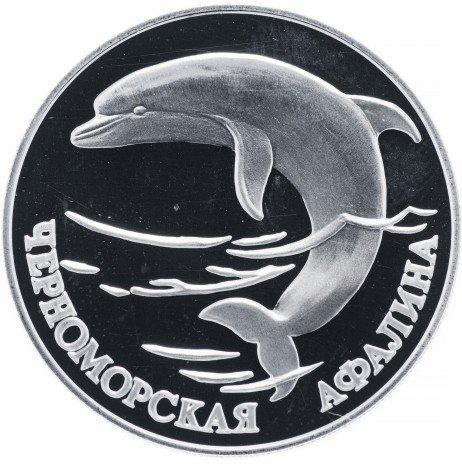 купить 1 рубль 1995 СПМД Proof черноморская афалина