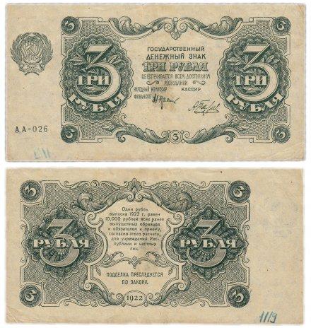 купить 3 рубля 1922 кассир Беляев