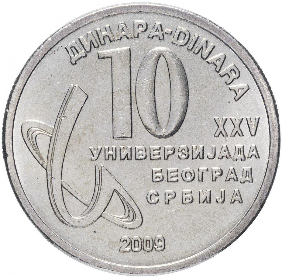 """купить Сербия 10 динар 2009 """"XXV Универсиада в Белграде"""""""
