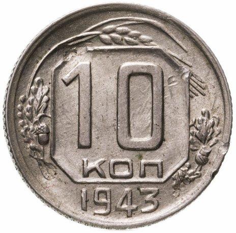 купить 10 копеек 1943
