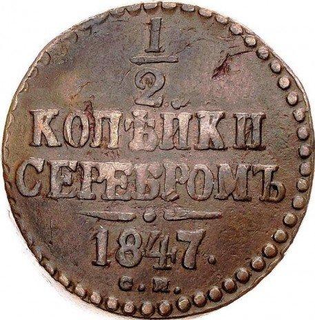 купить 1/2 копейки 1847 года СМ