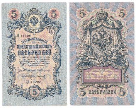 купить 5 рублей 1909 Коншин, кассир Барышев