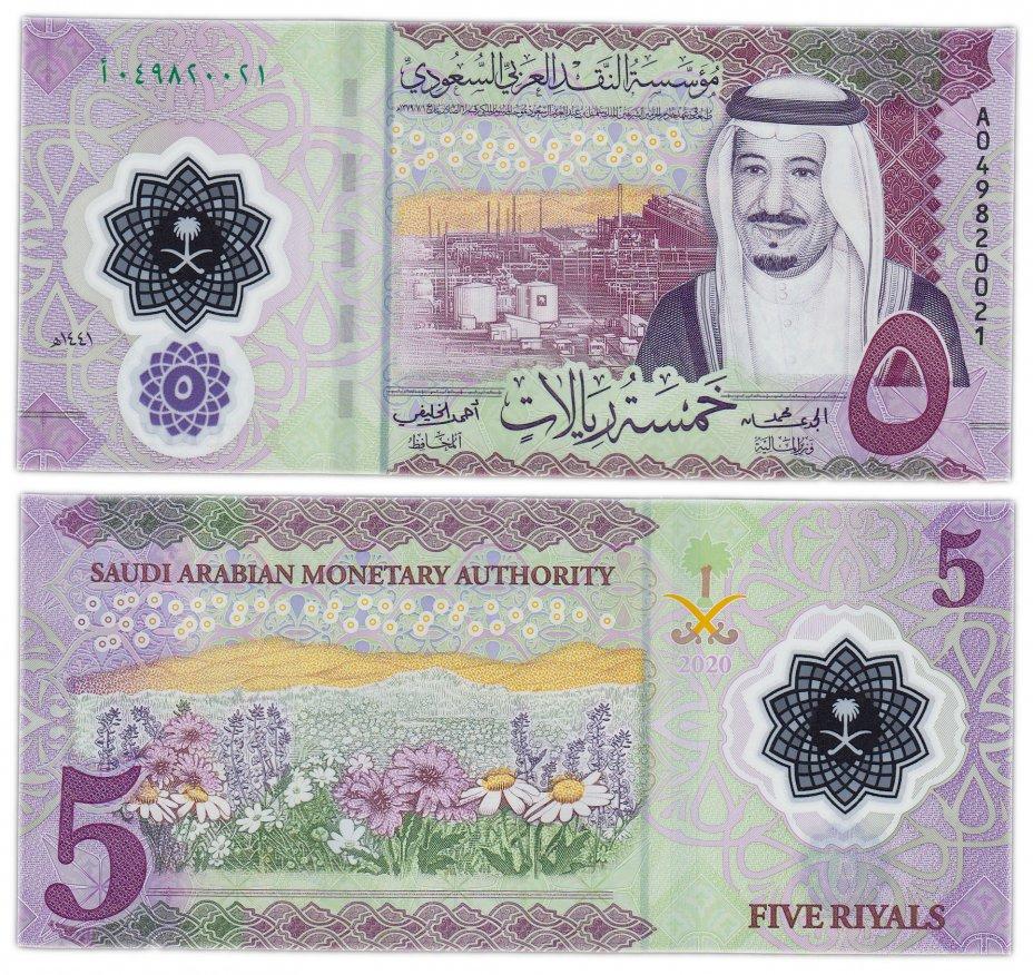 купить Саудовская Аравия 5 риалов 2020 (Pick new) Пластик