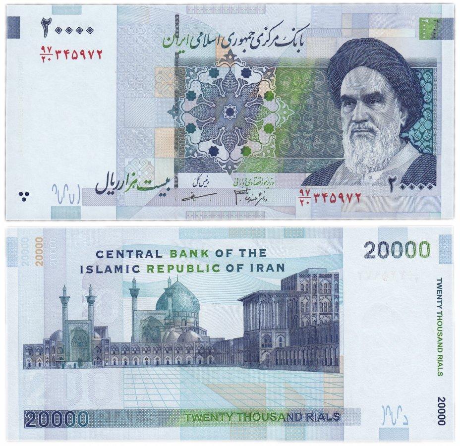 купить Иран 20000 риалов 2005-2008 (Pick 148)
