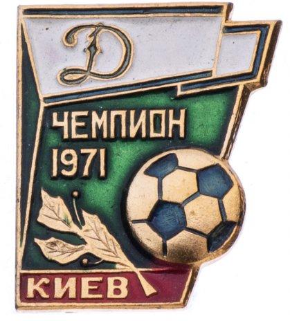 купить Значок Динамо Киев Чемпион СССР по футболу  1971 (Разновидность случайная )