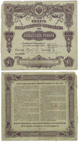 купить Билет Государственного Казначейства 50 рублей 1914