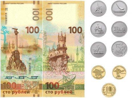 купить Полный набор, посвященный вхождению полуострова Крым в состав РФ и крымским войсковым операциям (1 банкнота и 7 монет)