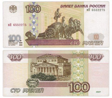 купить 100 рублей 1997 (без модификации), тип литер маленькая/Большая