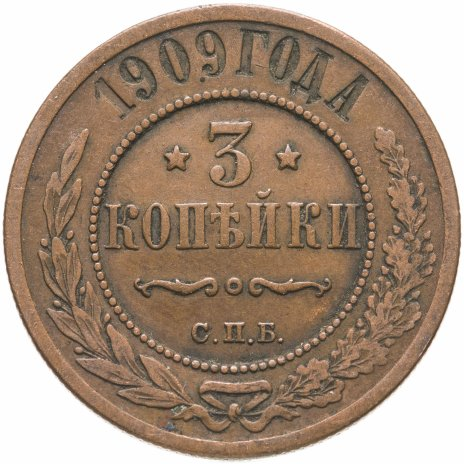 купить 3 копейки 1909 СПБ
