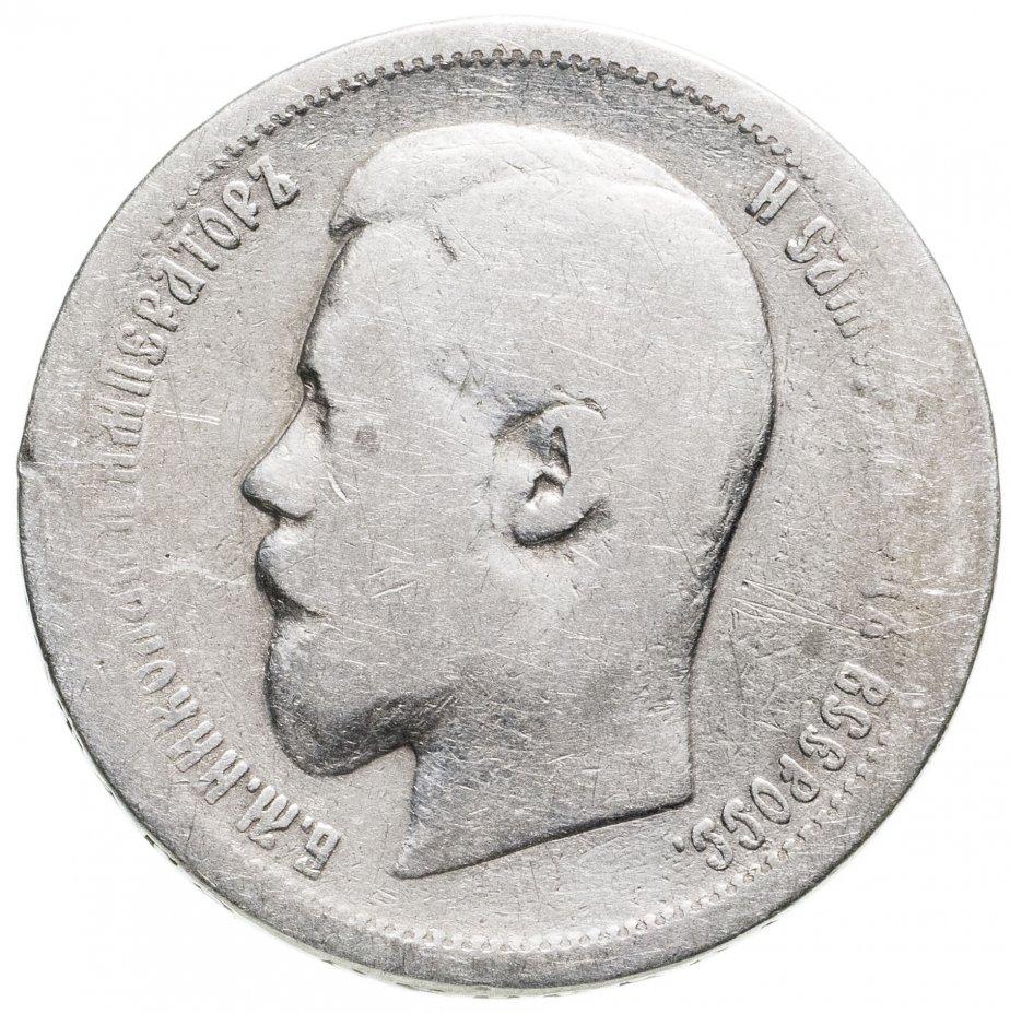 купить 50 копеек 1896 АГ