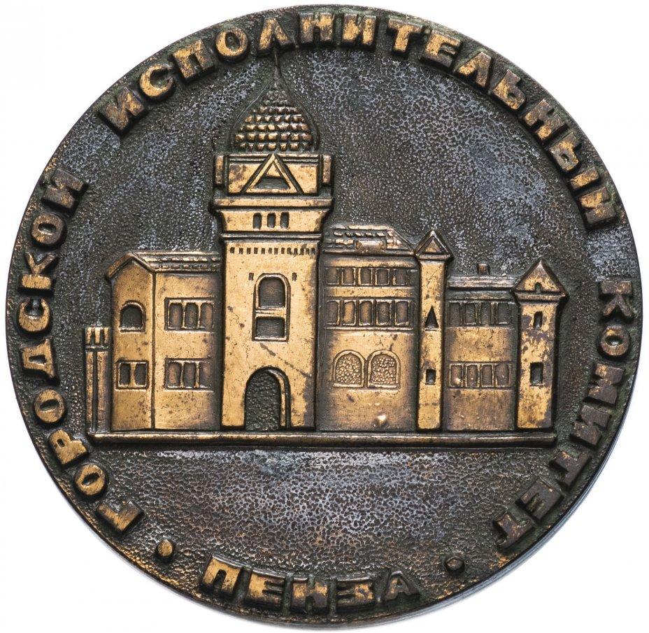 """купить Медаль """"Пенза. Городской исполнительный комитет"""""""