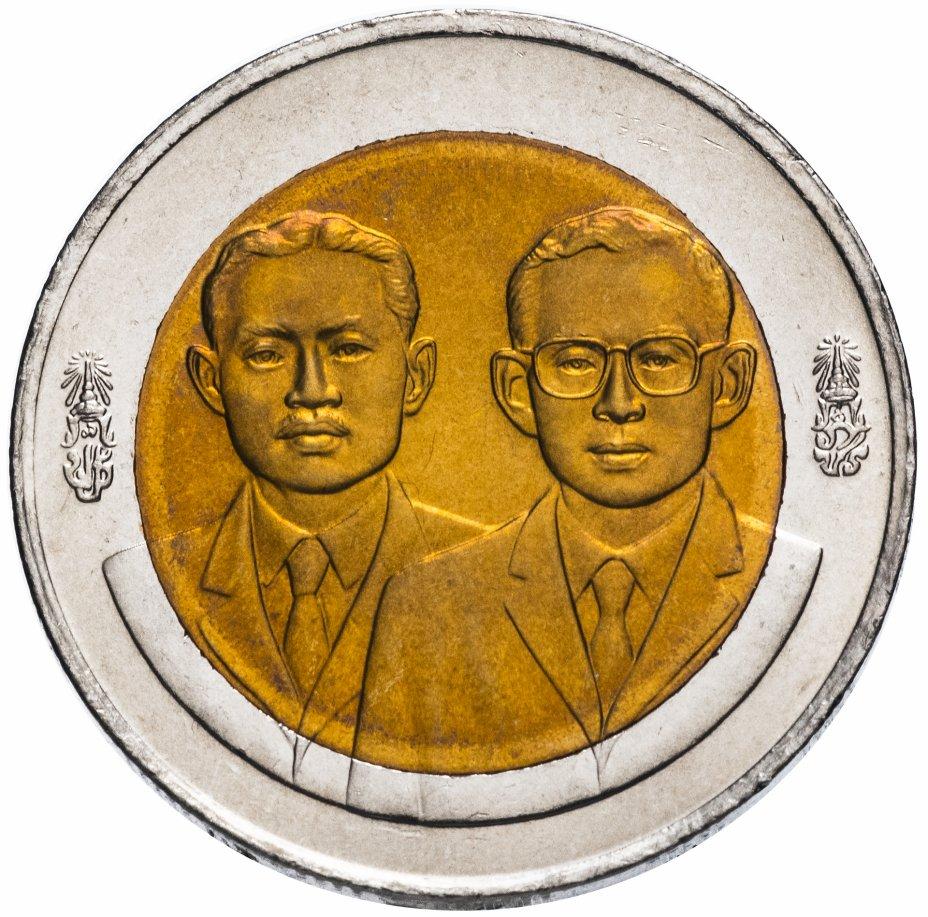"""купить Таиланд  10 бат 2004 """"70 лет Королевскому института"""""""